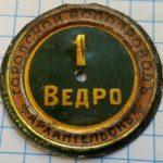 Городской водопроводъ Архангельск 1 ведро