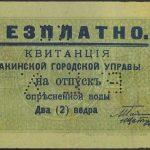 Безплатно Квитанцiя Бакинской городской управы на отпуск опресненной воды Два (2) ведра