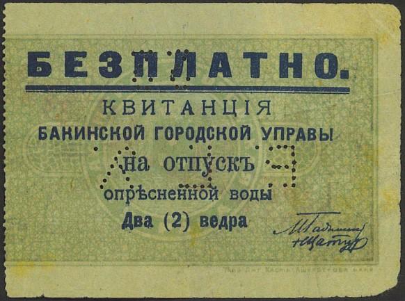 Bakinskaya-gorodskaya-uprava-2-v-1