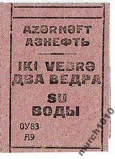 Baku-Azneft-2-v-1920