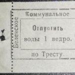 Белевское коммунальное хозяйство Отпустить воды 1 ведро. по Тресту.