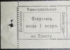 Belevskoe-kommunalnoe-khozyaystvo-1-v