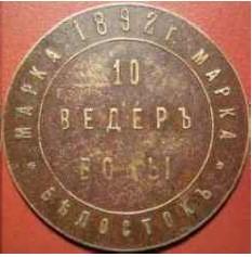 Belostok-10-v-1