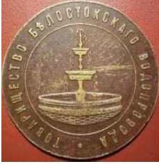 Belostok-10-v-2