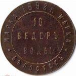 Белостокъ 1892 г. марка 10 ведер воды Товарищество Белостокскаго водопровода