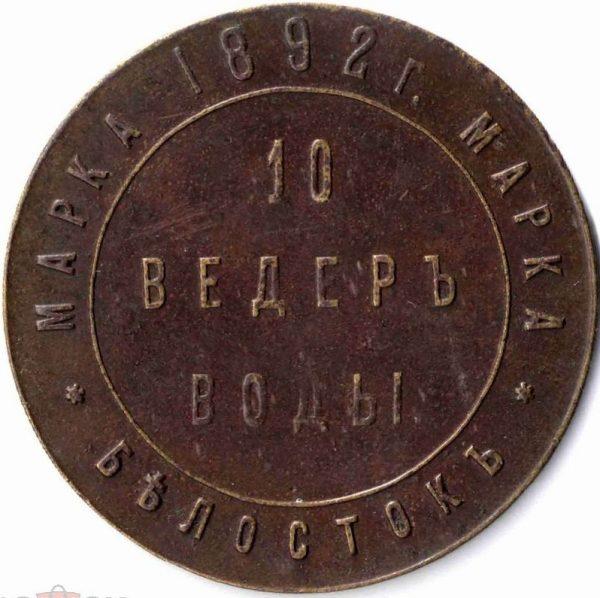 Belostok-10v-2