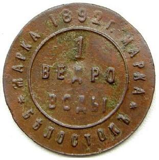 Belostok-1v-1-1