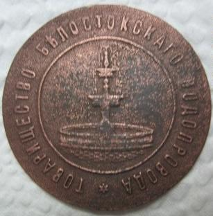Belostok-1v-2