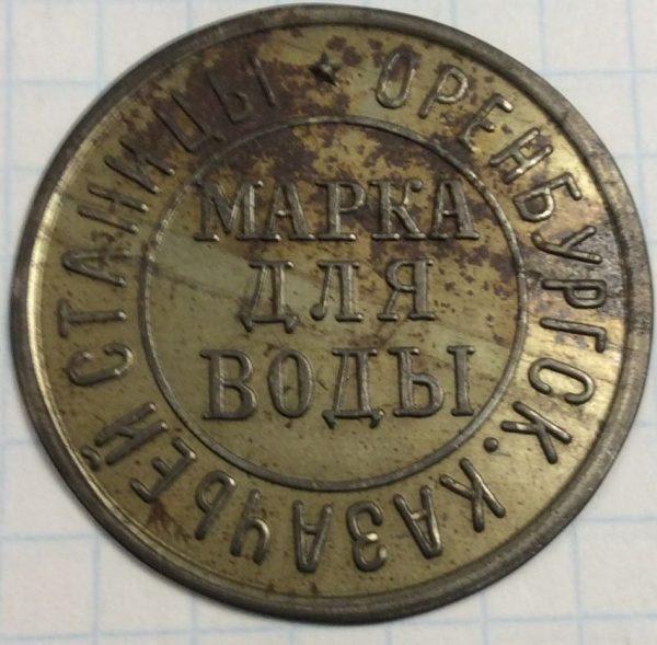F-Marka-vod-orenburg-kaz-stanicy-1
