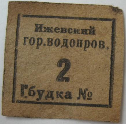 Izhevskiy-gor.-vodoprovod-2