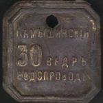 Камышинский водопроводъ 30 ведръ