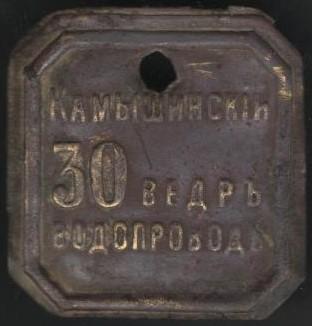 Kamyshin-30-v-1