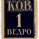 К.О.В. 1 ведро (Казанское общество водоснабжения)