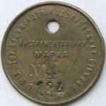 О.М.Х. г.Кронштадта Водопроводная станция Инструментальная марка  № 4 124