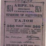 Губоткомхоз Талон на 360 ведер воды по 12 ведер в сутки апрель 1924 Управление гор. водопроводов