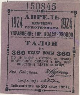 Leningrad-upr-gor-vod-12-v-1924-1