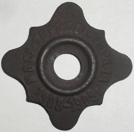 MGU-1908-09