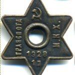 М.К.Х. Трансп Отд 1928 1 п