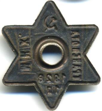 MKKH-transp-otd-1928-1-pol-2