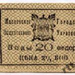 Московское городское общественное управление  Воды 20 ведеръ Цена 2 1/2 коп.