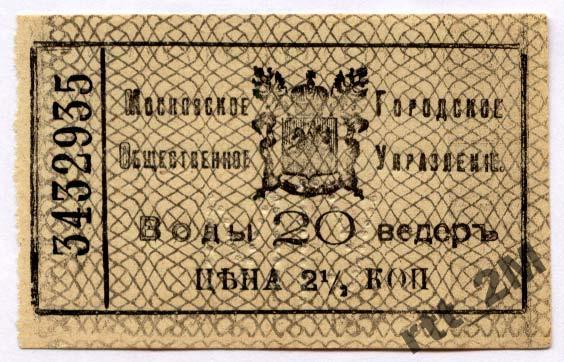 Mosk-gor-obshh-upr-20-v