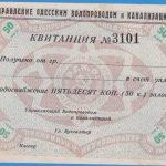Одесским водопроводом и канализацией управление