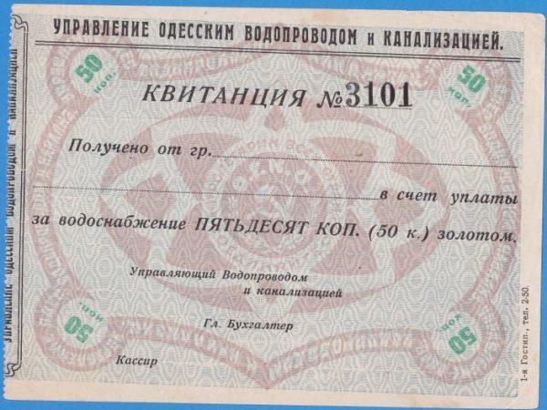 Odesskiy-vodoprovod-50-kop-1