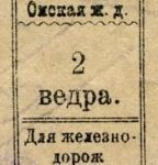 Омская ж.д. 2 ведра Для железнодорож