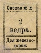 Omskaya-zh.d.-2-v