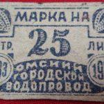 Марка на 25 литр. Омский городской водопровод 1933