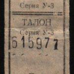 Пермь Водомарка г.Пермь 5 коп. Серия У-3