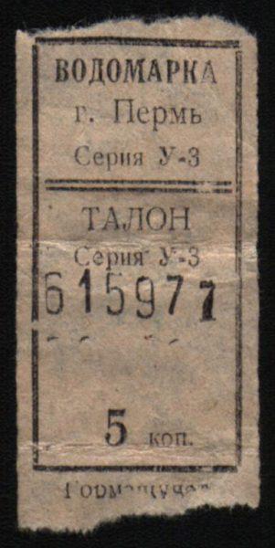 Perm-vodomarka-5-kop