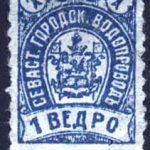 Севаст. городск. водопроводъ 1 ведро (Севастопольский городской водопровод)