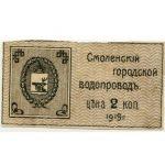 Смоленскiй городской водопроводъ Цъна 2 коп. 1919 г. (Смоленский городской водопровод)