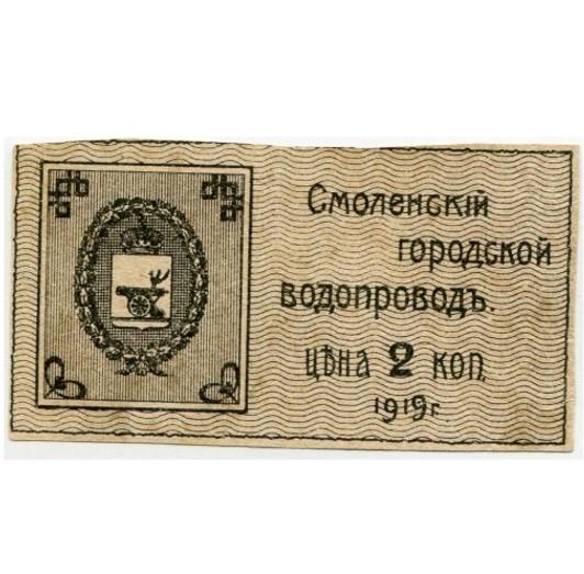 Smolenskiy-vodoprovod-2-kop-1-1