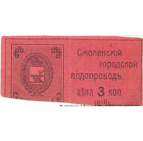 Smolenskiy-vodoprovod-3-kop-1