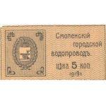 Смоленский городской водопроводъ Цъна 5 коп. 1919 г.