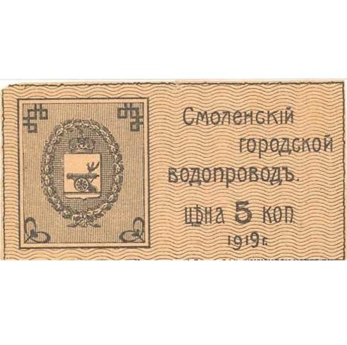 Smolenskiy-vodoprovod-5-kop-1-1