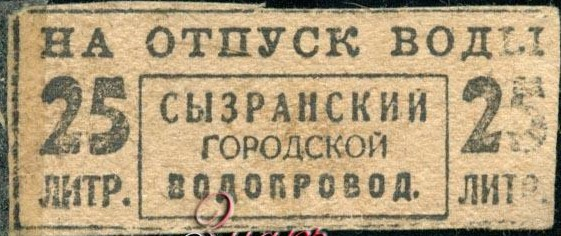 Syzranskiy-gor-vod-25-l