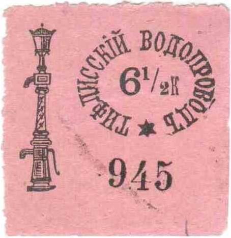 Tiflisskiy-vodoprovod-65-kop-1