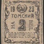 Томский водопровод на 2 вед. 1923