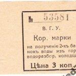 В.Г.У. кор. марки на получение 2-х банок воды изъ гор. водоразбор. колодца