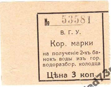 V.G.U.-2-banki-3-kop-1