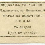 Владивосток Водоканалуправление  марка на получение воды 25 л цена 02 коп