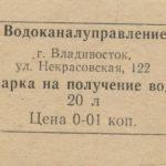 Владивосток Водоканалуправление марка на получение воды 20 л цена 0-01 коп