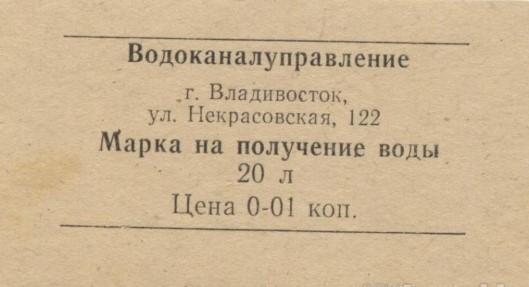 Vladivostok-marka-20-l-2