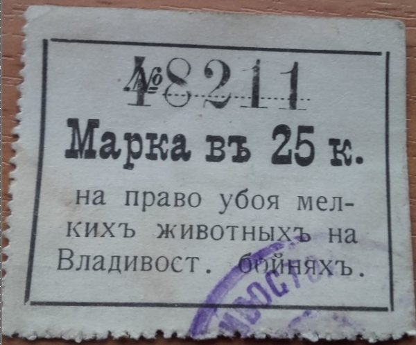 Vladivostokskaya-gor-upr-25-kop-1