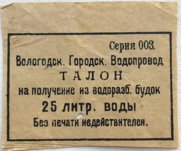 Vologod-vodopr-25-l-1