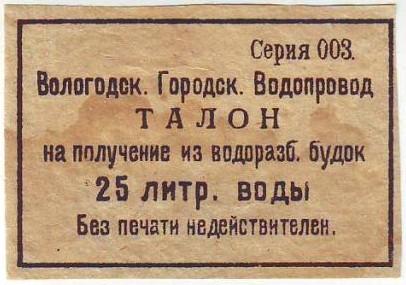 Vologodsk.-Gorodsk.-Vodoprovod-25-l