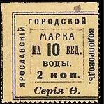 Ярославскiй городской водопроводъ марка на 10 ведер воды 2 коп.